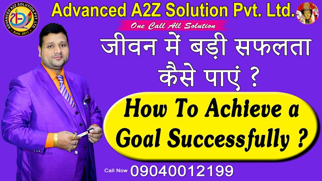 How to achieve a goal successfully? The secret of success