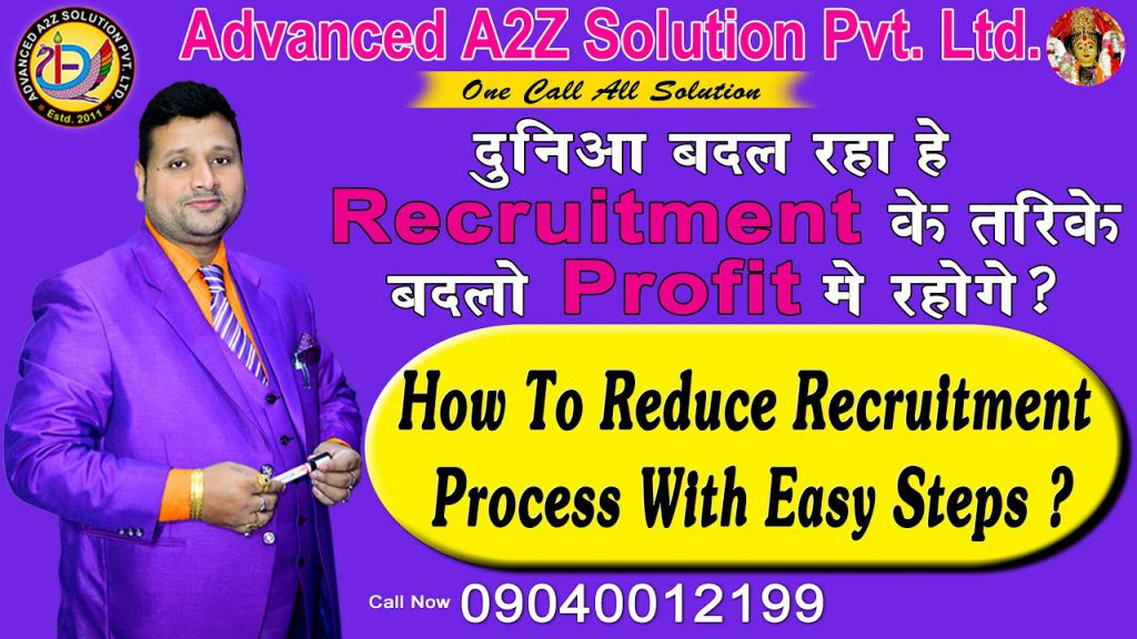 How to Reduce Recruitment Process With Easy Steps | Hiring Process